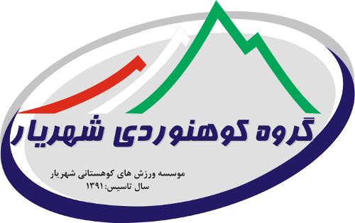 کلوپ ورزشی شهریار